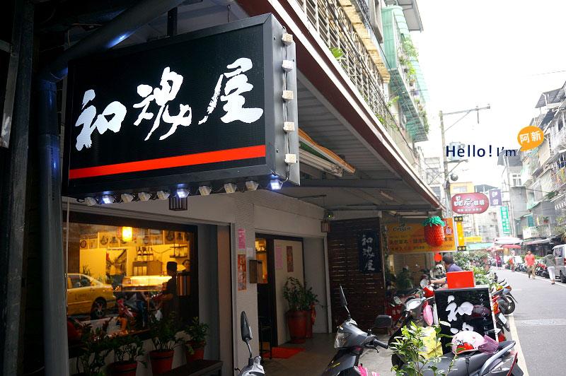板橋日式料理推薦,和魂屋日式輕食館-1