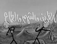 فيلم الظريف والشهم والطماع