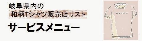 岐阜県内の和柄Tシャツ販売店情報・サービスメニューの画像
