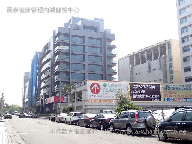【健康分享】國泰健康管理內湖健檢中心開箱文~