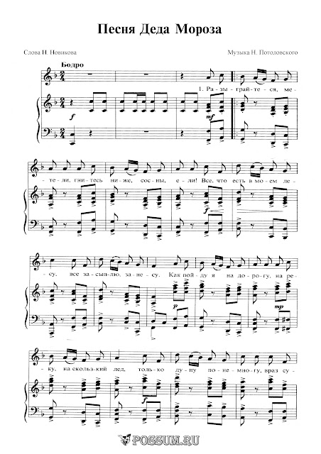 ПЕСНЯ ДЕДА МОРОЗА РАЗЫГРАЙТЕСЯ МЕТЕЛИ СКАЧАТЬ БЕСПЛАТНО