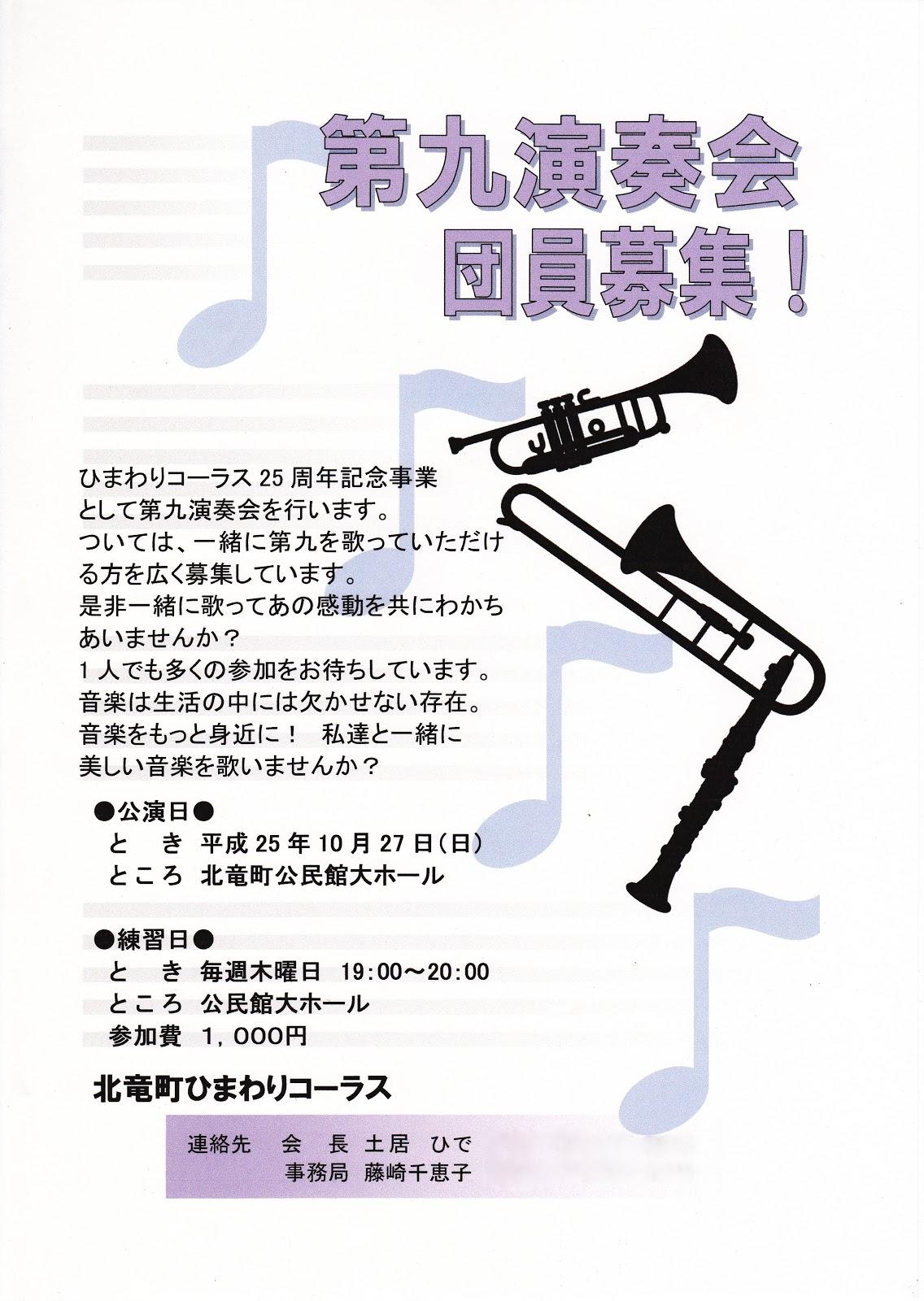 北竜町ひまわりコーラス・第九演奏会団員募集