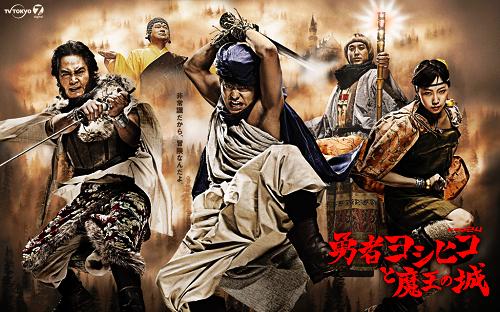 日劇:《勇者ヨシヒコと魔王の城》KUSO勇者鬥惡龍