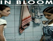 فيلم In Bloom