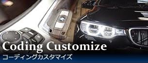 BMWカスタマイズコーディング料金表はコチラをクリック!!