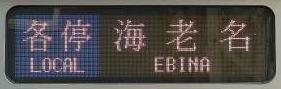 小田急電鉄 各停 海老名行き 3000形(東京電力計画停電)