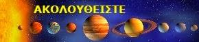 ΑΚΟΛΟΥΘΕΙΣΤΕ