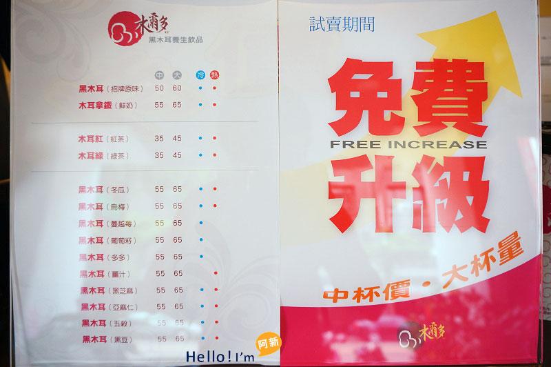 台中西區飲料店,木爾多養生飲品-9