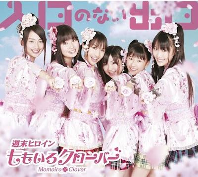 Iriguchi no Nai Deguchi [Limited Edition A]
