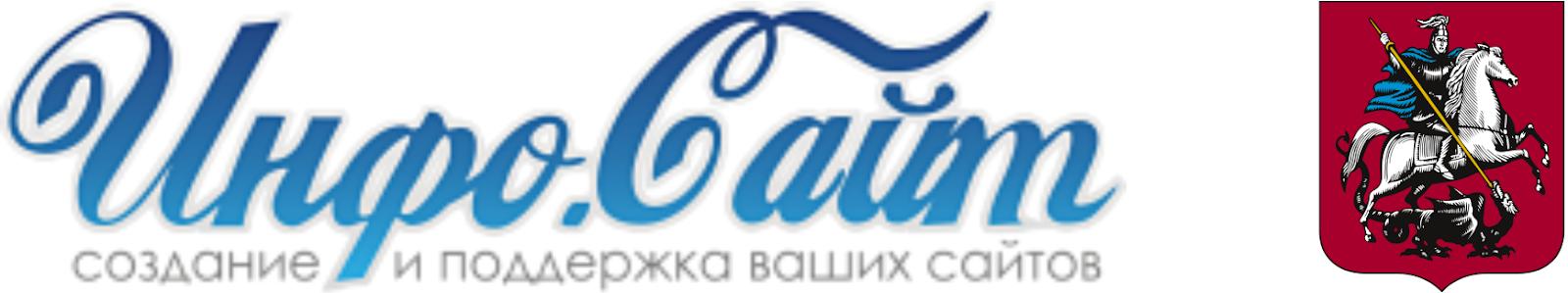Москва 🌍 Новости : Информационный агрегатор Инфо-Сайт