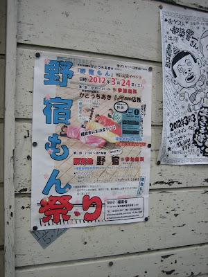模索舎外壁のポスター