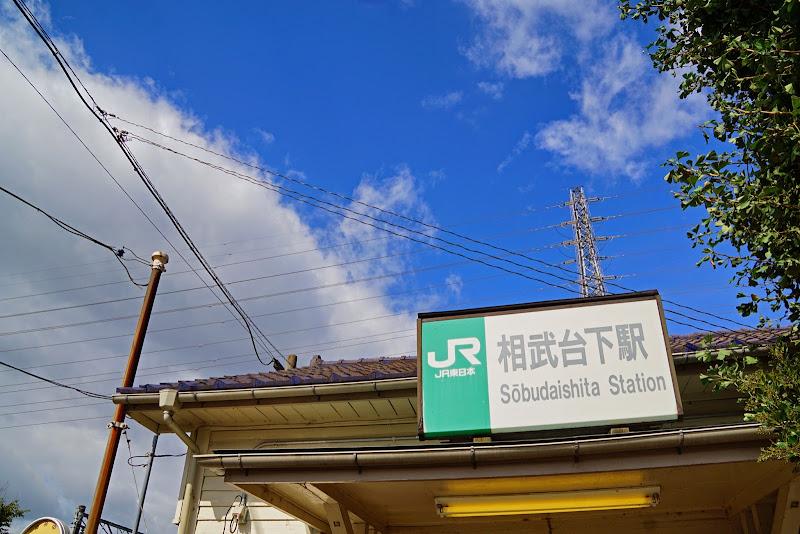 相武台下駅 写真1