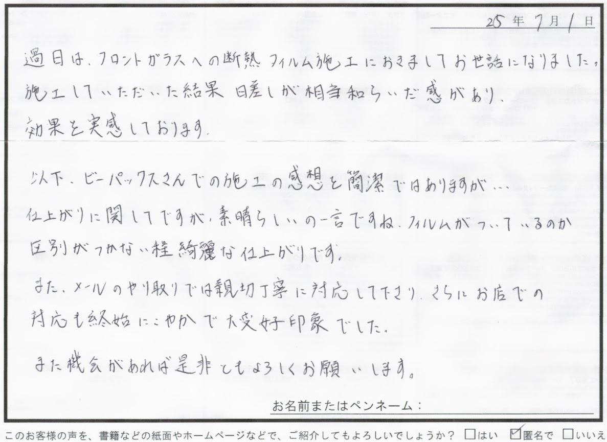ビーパックスへのクチコミ/お客様の声:I.R 様(大阪府摂津市)/マツダ MPV