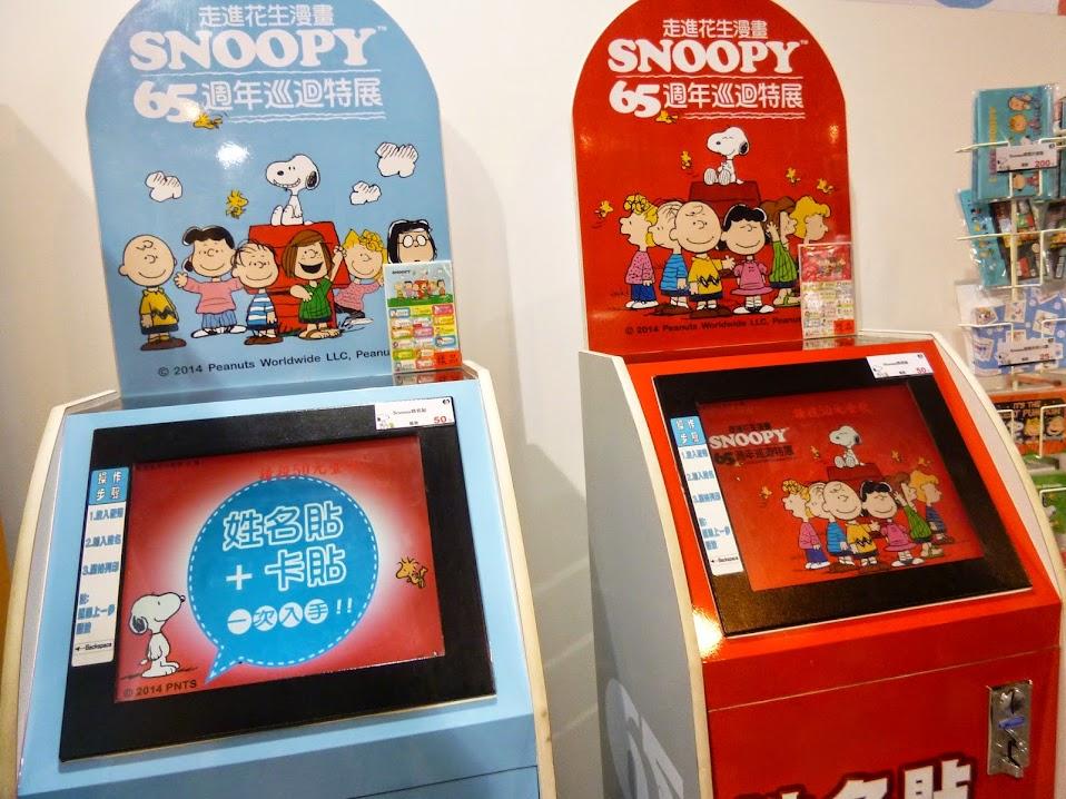 走進花生漫畫: Snoopy 65週年巡迴特展(高雄場):【口碑場】一起來駁二跟Snoopy玩吧!!-走進花生漫畫: Snoopy 65週年巡迴特展