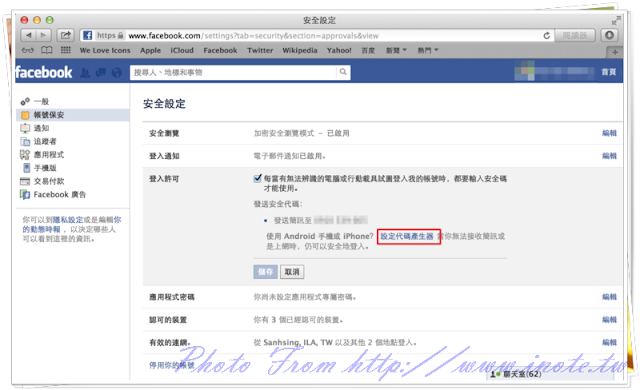 Facebook%2520Two%2520Step%2520Verification 2