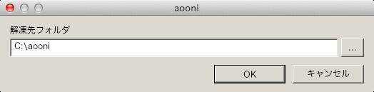 青鬼/Aooni
