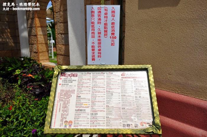 大村進昌咖啡烘焙館菜單