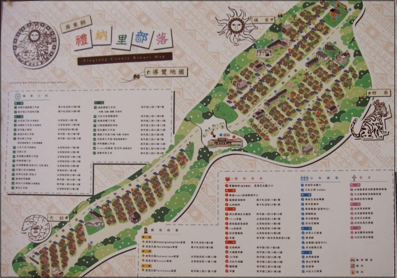 rinali部落地圖
