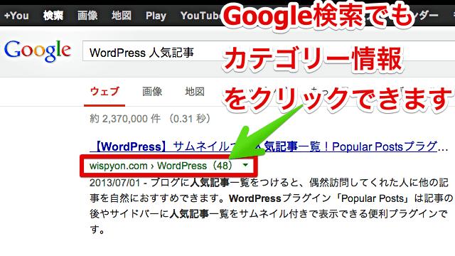 Google検索時のパンくずのカテゴリー表示