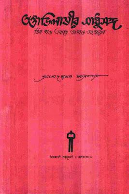 Tantrabhilashir Sadhusango - PramodKumar Chattopadhyay