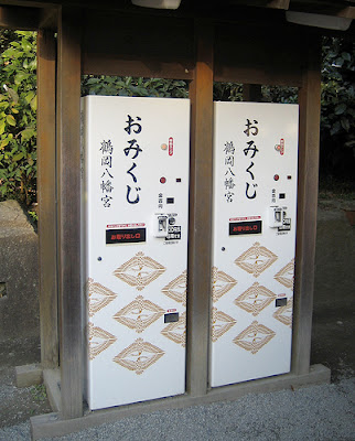 Peruntungan I Vending Machine or Jidohanbaiki (自動販売機) di Jepang