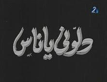 مشاهدة فيلم دلوني يا ناس
