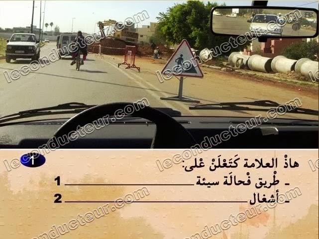 Telecharger Code Route Maroc en Arabe Gratuit
