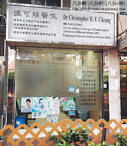 張可蔭的診所位於西貢福民路,鄰近西貢碼頭,人流不算太多,不過收費合理,吸引不少貪靚一族幫襯。