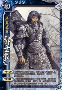 Deng Shi Zai
