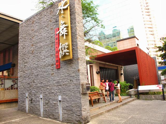 水舞饌茶餐廳-崇德店。落差太大的失望| 雪兔美味誌。帶你吃遍