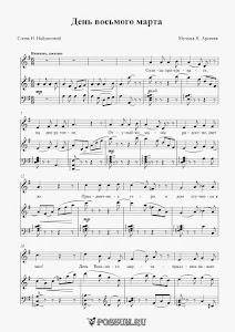 """Песня """"День Восьмого марта"""" Музыка И. Арсеева: ноты"""
