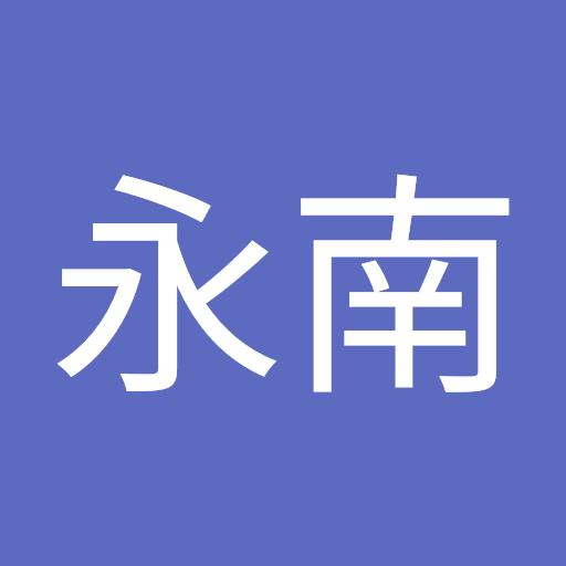 永南 Tai