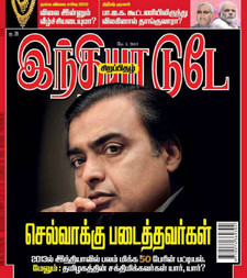 India Today Tamil Magazine 01-05-2013 | Free Download Indiatoday tamil issue PDF This week | India Today Tamil 1st may 2013 ebook latest at srivideo