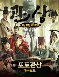 Diện Mạo Hoàng Đế - The Kings Face