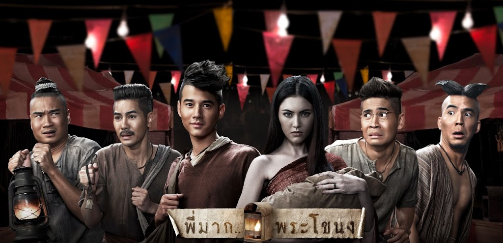 Pee Mak official site