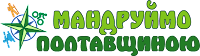 МАНДРУЙМО ПОЛТАВЩИНОЙ