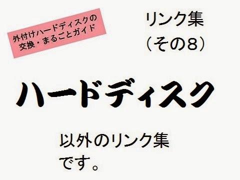 外付けハードディスクの交換・丸ごとガイド_リンク集8・概要の画像