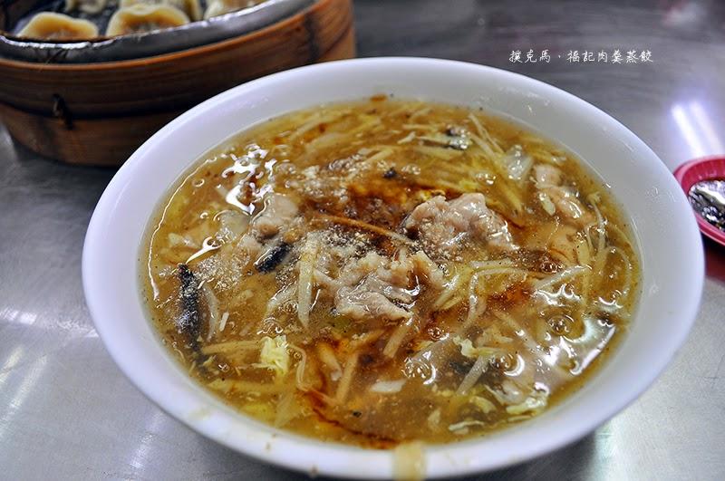 福記肉羹蒸餃