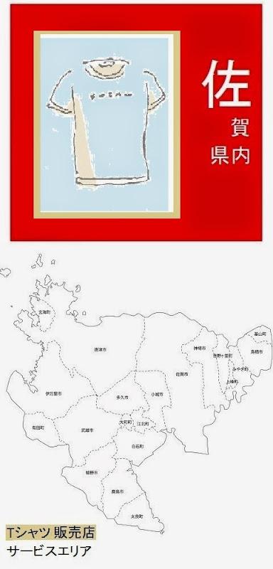 佐賀県内のTシャツ販売店情報・記事概要の画像