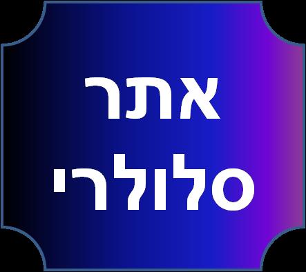 אתר לסלולר | אתר לאייפון| אפליקציות אייפון | אפליקציות סמארטפון