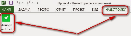 кулби, надстройка, MS Project, MS Excel