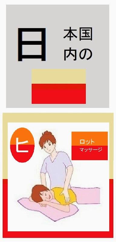 日本国内のヒロットマッサージ店情報・記事概要の画像