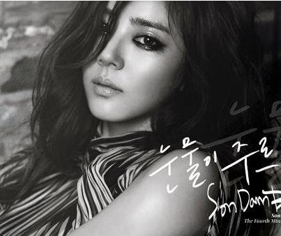 Son Dambi – Tears are Falling Lyrics
