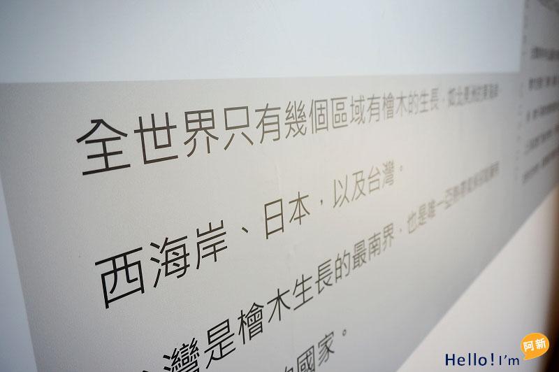 台中龍井景點,希諾奇台灣檜木博物館-8