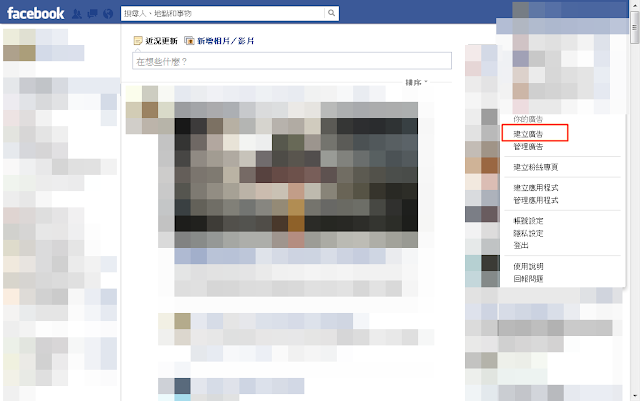 Facebook粉絲團教學系列-FB行銷廣告建立(新版)