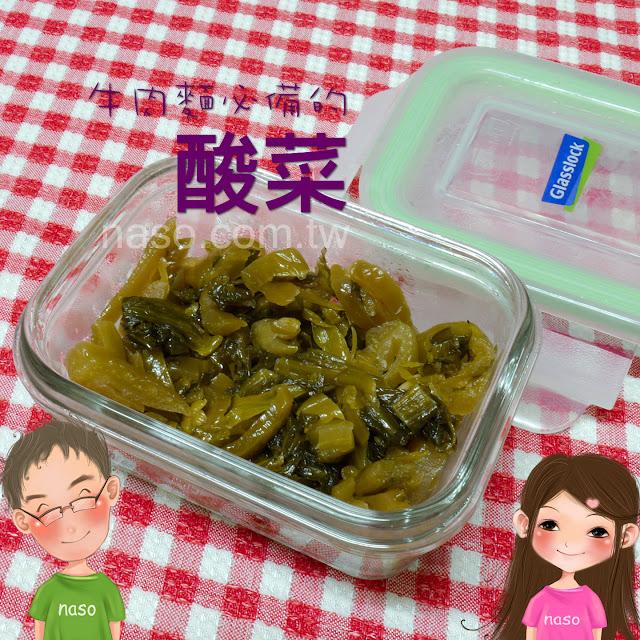 Glasslock強化玻璃保鮮盒-牛肉麵一定要加酸菜