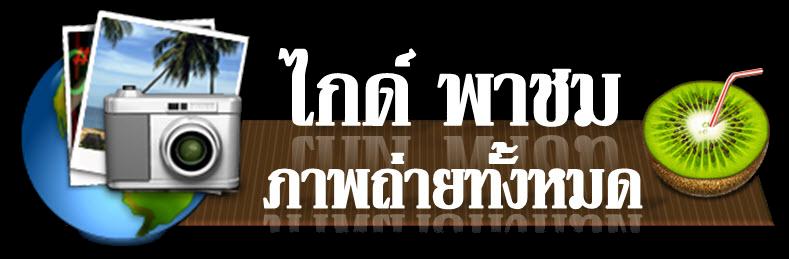 ไกด์ ชม ภาพถ่าย วัดหูแกง