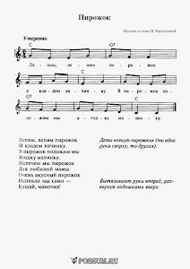 """Песня """"пирожок"""". Музыка и слова М. Картушиной: ноты"""