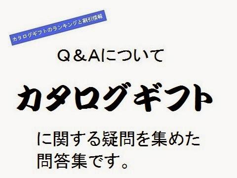 カタログギフトのランキングと割引情報_Q&A・概要の画像