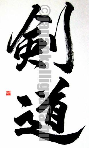 剣道 - kendo